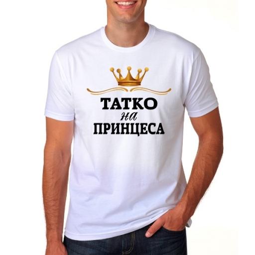 """Мъжка тениска 492 """"Татко на Принцеса """" със златна корона"""