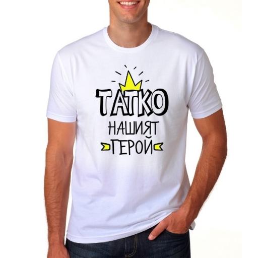 Мъжка тениска Татко нашият герой