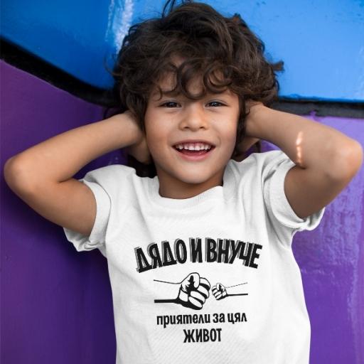 Детска тениска/боди с надпис ДЯДО и ВНУЧЕ - приятели за цял живот