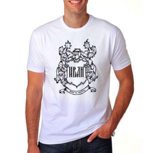 Тениска за имен ден Иван име на честта