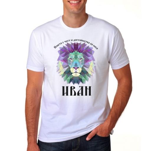 Тениска за Иванов ден с лъв