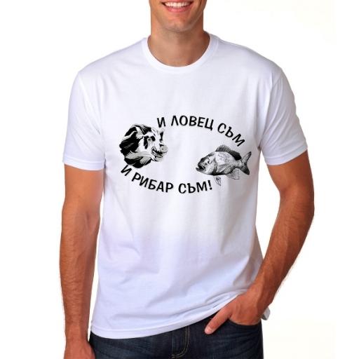 Тениска за рибари и ловци И ловец съм, и рибар съм