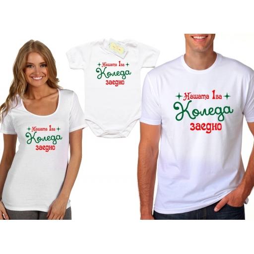 Семейни коледни тениски НАШАТА ПЪРВА КОЛЕДА ЗАЕДНО