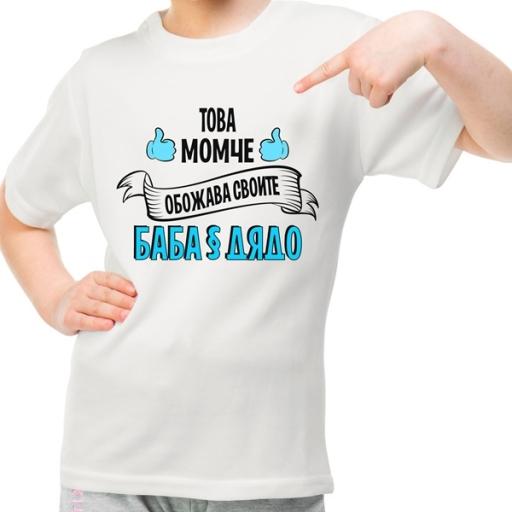 Тениска Това момче обожава своите БАБА и ДЯДО