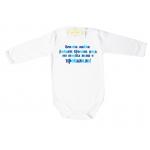 """Боди с надпис """"Всички майки раждат красиви деца..."""" за момченце"""