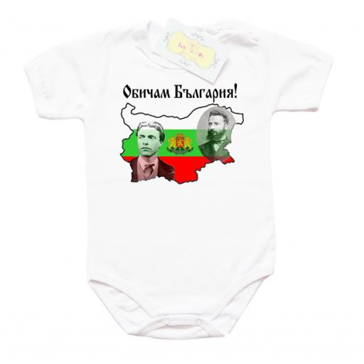 "Боди с щампа и надпис ""Обичам България!"""
