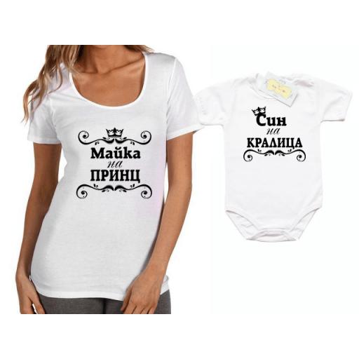 """Сет за майка и син """" Майка на принц / Син на кралица """""""