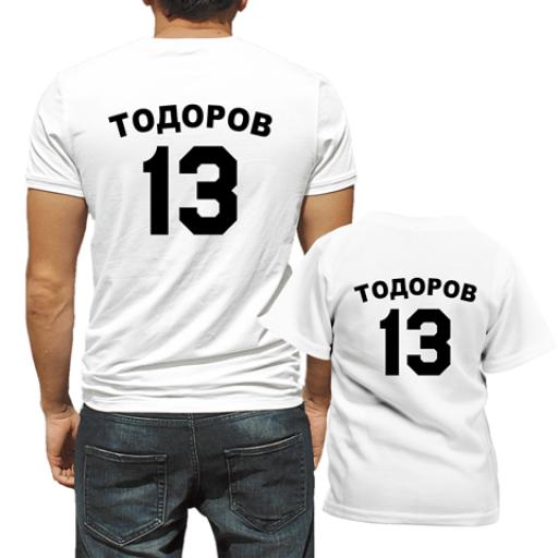 Спортен комплект тениски с черен надпис и номер