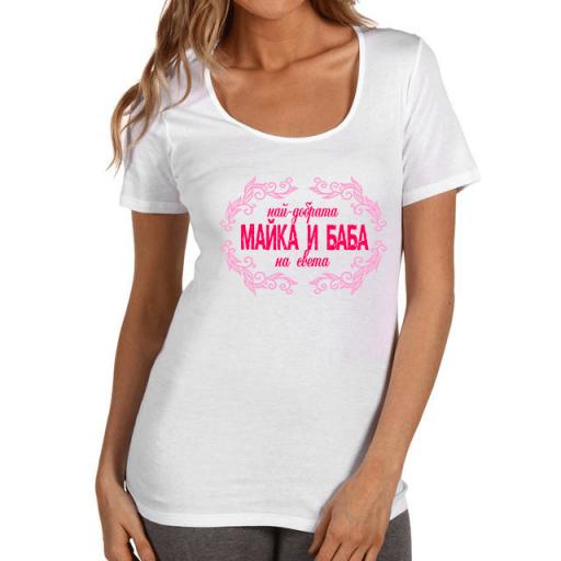 """Дамска тениска за """"Най-добрата майка и баба на света"""""""