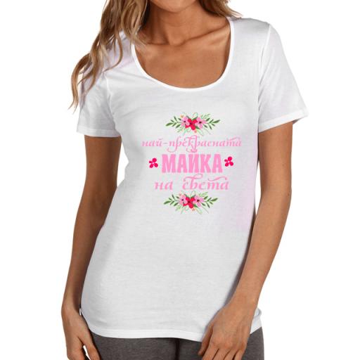 Тениска Най-прекрасната майка на света
