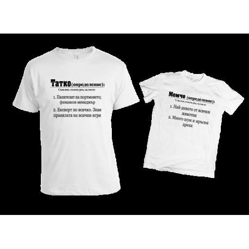 Комплект тениски за БАЩА и СИН ОПРЕДЕЛЕНИЕ
