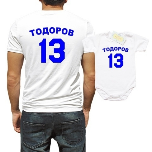 Спортен комплект  тениска и боди със син надпис и номер